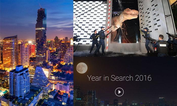 10 สถานที่ท่องเที่ยวในประเทศ ที่คนไทยค้นหามากที่สุดประจำปี 2016