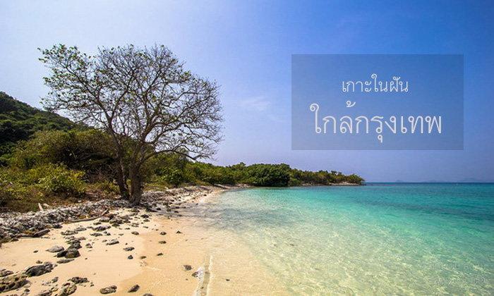 5 เกาะในฝัน!! มีเวลาวันเดียวก็ไปเที่ยวได้ใกล้กรุงเทพ