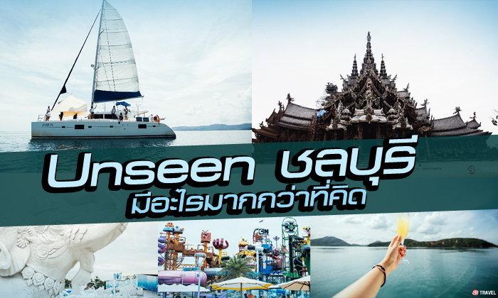 Unseen ชลบุรี เพราะที่นี่มีอะไรมากกว่าที่คุณคิด!