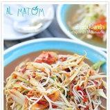 Al Matum (เอามาตำ)