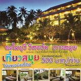 เที่ยวทั่วไทยไปทั่วโลก
