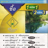 งานไทยเที่ยวไทย ครั้งที่ 22
