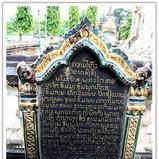 บทสวดบูชา พระธาตุอิงฮัง
