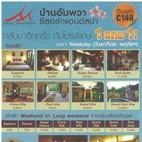 งานไทยเที่ยวไทยครั้งที่ 32