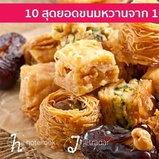 10 เมนู สุดยอดขนมหวานจาก 10 ประเทศ ที่ต้องไม่พลาดชิมและชิล