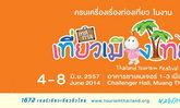 รวมสุดยอดโบว์ชัวร์ที่พัก-รีสอร์ตงานเทศกาลเที่ยวเมืองไทย 57