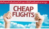 8  สิ่งที่คุณจำเป็นต้องทำ! ถ้าอยากได้ตั๋วเครื่องบินราคาถูก