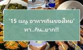 '15 เมนู อาหารท้องถิ่นของไทย' ที่คนส่วนใหญ่..ไม่รู้จัก