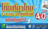 งานไทยเที่ยวไทย ครั้งที่ 40 รวมโปรโมชั่น แพ็คเกจ ที่เที่ยว ที่พัก ราคาถูก