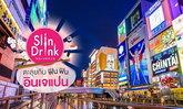 """ลุ้น! เที่ยวทริปสุดฟิน ตะลุยกินแหลก ที่โอซาก้า กับทริป """"Slin Drink ตะลุยกินฟินฟินอินเจแปน"""""""