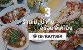 3 ร้านริมทาง เมนูน่ากิน อร่อย อิ่มท้อง @ ตลาดบางแค