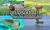 กลางทะเลมีกวาง!!! พาชมอันซีนไทยแลนด์เกาะกระดาดซาฟารีกลางทะเล แห่งจังหวัดตราด
