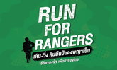 ชวนร่วมกิจกรรม วิ่งเพื่อผู้พิทักษ์ RUN FOR RANGERS