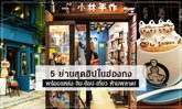 5 ย่านสุดฮิปในฮ่องกง พร้อมแหล่ง ชิม-ช้อป-เที่ยวห้ามพลาด!