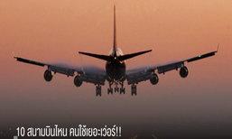 10 สนามบินไหน คนใช้เยอะเว่อร์!!