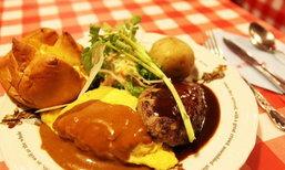 """ไปลองกิน """"ข้าวห่อไข่"""" เมนูจากครัวเรือนญี่ปุ่นที่ร้าน RAKERU ชิบูย่า"""