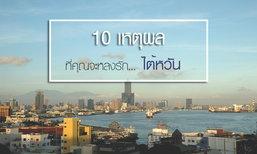 """10 เหตุผลดีๆ  สำหรับการเดินทางไปเที่ยวใน """"ไต้หวัน"""""""