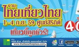 งานไทยเที่ยวไทย ครั้งที่ 40 รวมโปรโมชั่น..แพ็คเกจท่องเทียวที่..ครั้งนี้ถูกชัวร์!!