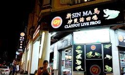 """6 ร้าน...ต่างวัฒนธรรม ต้องห้ามพลาด เมื่อได้ไปเยือน """"สิงคโปร์"""""""