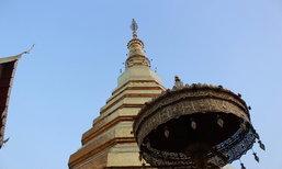 งานแถลงงานประเพณีไหว้พระธาตุช่อแฮ เมืองแพร่แห่ตุงหลวง ประจำปี 2560