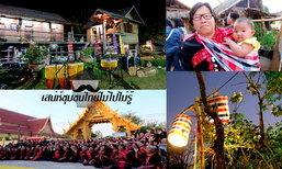 """เสน่ห์ชุมชนไทยไม่ไปไม่รู้ """"หมู่บ้านชาวภูไทเสน่ห์ในแดนอีสาน"""" จ.สกลนคร"""