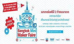 Bangkok Mini Maker Faire: เมกเกอร์แฟร์ ปี 2 ทำของมาอวด