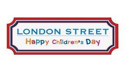 วันเด็กปี 2560 นี้ ใครอยากไปฉลองวันเด็กแสนสนุกที่ ลอนดอน ยกมือขึ้น !!!