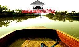 """เสน่ห์ชุมชนไทยไม่ไปไม่รู้ """" ชุมชนริมน้ำ คลองมหาสวัสดิ์ """" จ.นครปฐม"""