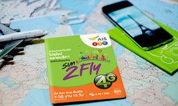 เอไอเอสเอาใจนักเดินทางโซนยุโรป อเมริกา ออก SIM2Fly เล่นเน็ตสุดประหยัด