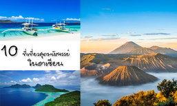 รวม 10 ที่เที่ยวมหัศจรรย์ในอาเซียน!!