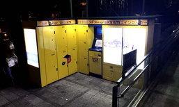 หมดปัญหาการต้องขนของพะรุงพะรังขณะเดินทางอีกต่อไป กับกล่อง Lock Box สุดล้ำ!!