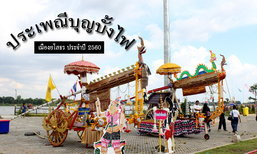 ประมวลภาพงานประเพณีสุดยิ่งใหญ่บุญบั้งไฟยโสธร ประจำปี 2560