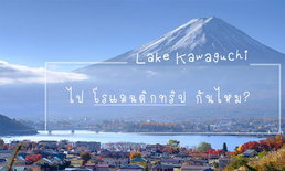 ไปโรแมนติกทริปกันที่... ทะเลสาบ kawagushi... กันไหม ?