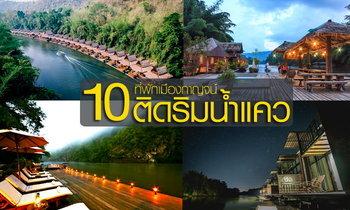 หนีร้อน เอาเท้าไปจุ่มน้ำ!! กับ 10 ที่พักนอนฟังเสียงแม่น้ำแคว กาญจนบุรี