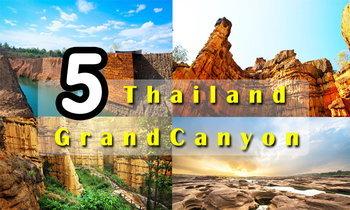 สุดอลังการ 5 ที่เที่ยว สไตล์ Grand Canyon ในไทย !!