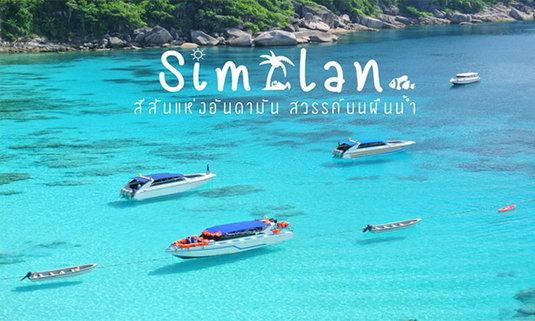 """พาใจไปพัก สวรรค์บนพื้นน้ำ ที่ """"หมู่เกาะสิมิลัน"""""""