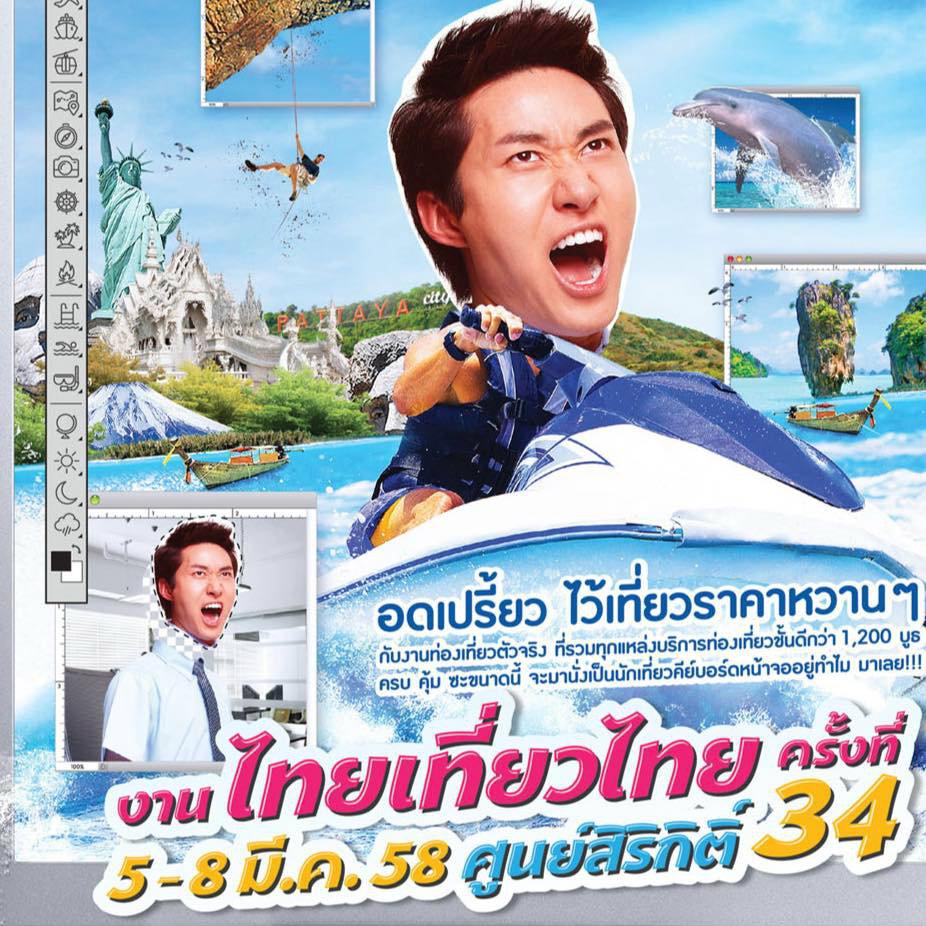 งานไทยเที่ยวไทย ครั้งที่ 34 รวมสุดยอดโปรโมชั่นที่พัก ที่เที่ยวในราคาคุ้มสุดๆ