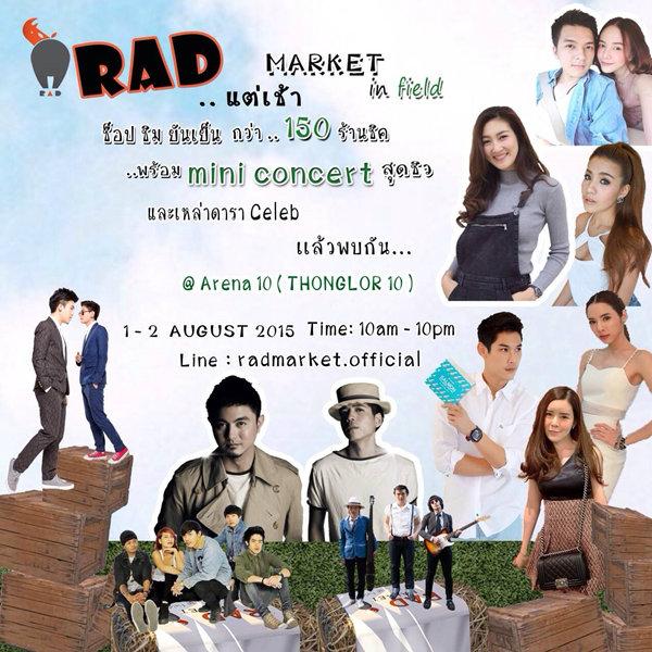 'RAD market in field' ตลาดความสุข สุดชิวใจกลางเมือง