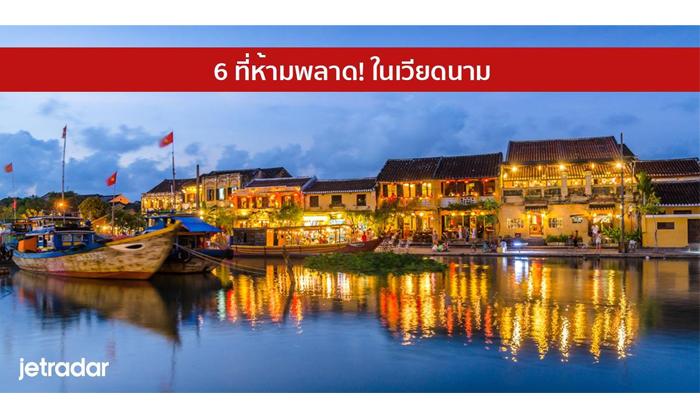 6 ที่ห้ามพลาด! ในเวียดนาม