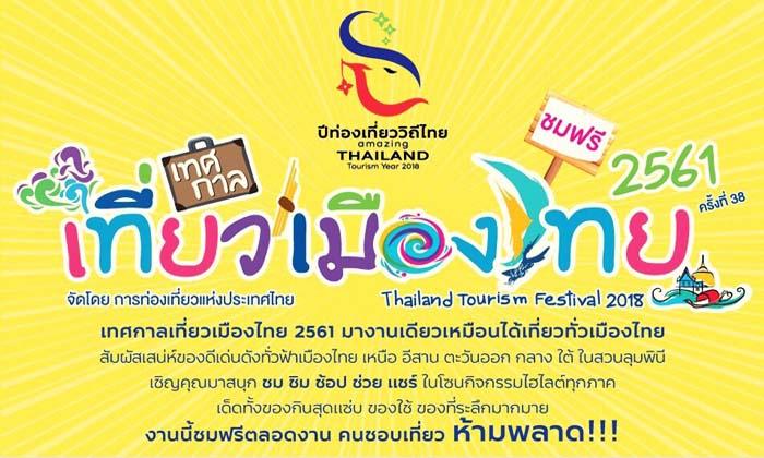เริ่มขึ้นแล้ววันนี้เทศกาลเที่ยวเมืองไทยครั้งที่ 38 ณ สวนลุมพินี 17 - 21 มกราคมนี้