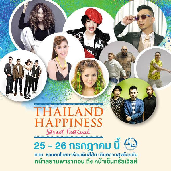 """มหกรรมความสุข """"Thailand Happiness  Street Festival"""""""