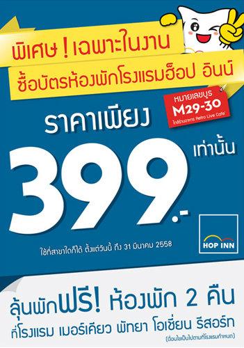 โปรโมชั่นสุดคุ้มจากโรงแรมไอบิส ในงานไทยเที่ยวไทย ครั้งที่ 32