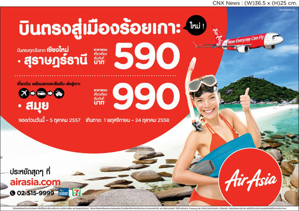 3 โปรโมชั่นคุ้มสุดๆ จากสายการบินแอร์เอเชีย airasia