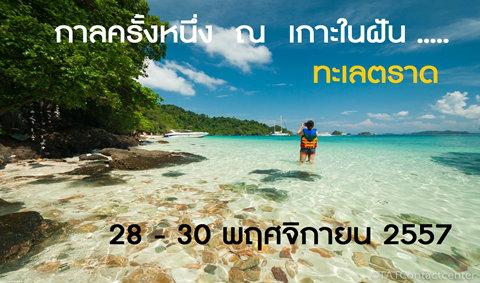 ชวนเที่ยว 6 เกาะในฝัน เมืองต้องห้าม ...พลาด
