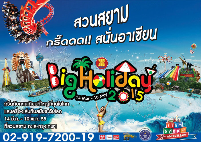 เทศกาล Big Holiday 2015 สวนสยาม โลกแห่งความสุข สนุกระดับอาเซียน