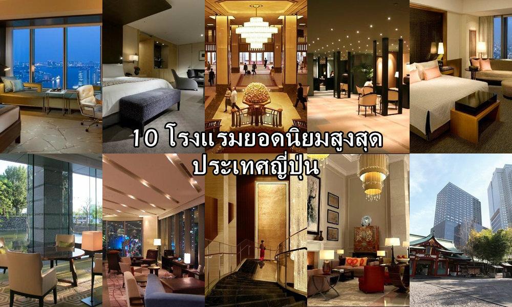 10 โรงแรมยอดนิยมสูงสุด ประเทศญี่ปุ่น