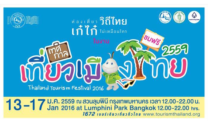 """ท่องเที่ยว วิถีไทย เก๋ไก๋ ไม่เหมือนใคร ในงาน  """"เที่ยวเมืองไทย 2559"""""""