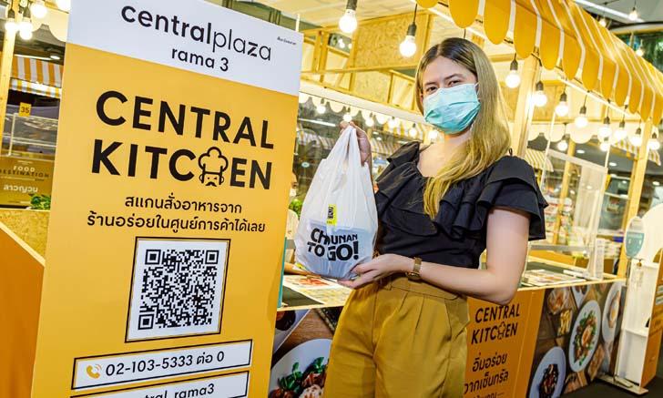 Central Kitchen บริการใหม่ Foodhub ร้านดังกว่า 2,000 เมนู จาก Central ทุกสาขา