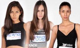 เผยหน้าสด! 50 คนผู้ผ่านเข้ารอบ the face thailand 3