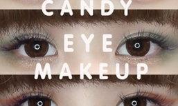 Candy Eye Makeup แต่งตาให้มีสีสัน
